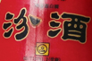 山西汾酒称召回产品无安全问题 回应仍存多处疑点