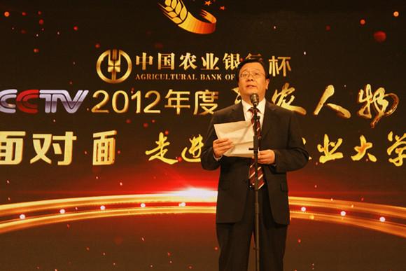2012年度CCTV三农人物推介
