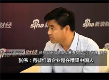 昆明云南红酒业发展有限公司总经理张伟