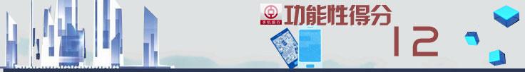 三、功能性测试得12分(总分14分):转账操作太复杂 手机号转账收费