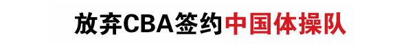 放弃CBA签约中国体操队