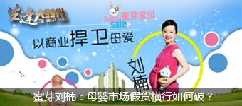 蜜芽刘楠:母婴市场假货横行如何破?