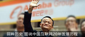 回眸历史 图说中国互联网20年发展历程