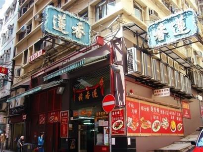 东张西望 深入最香港的角落(组图)