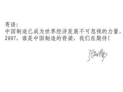 图文:搜狐网CEO张朝阳寄语