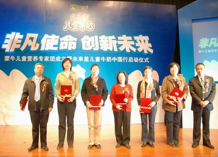 蒙牛推出中国首款儿童牛奶