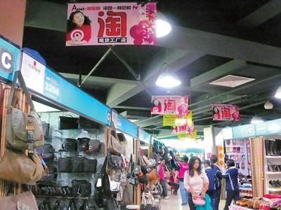 尾货工厂店出现在北京_滚动新闻