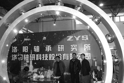 洛轴所科研产品在京展示
