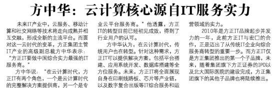 方中华:云计算核心源自IT服务实力
