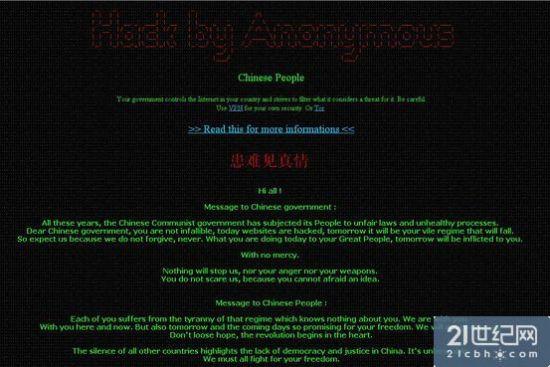 """匿名者""""黑客组织"""