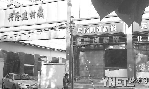 """东五环的""""兴隆家居建材城""""已关门近半年"""