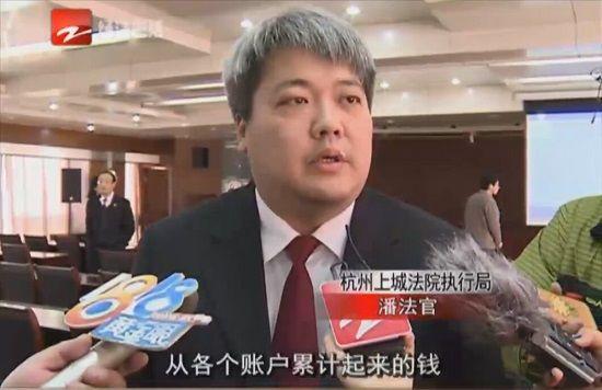 杭州上城区法院开通执行公开网 网上曝光让老赖无处可逃