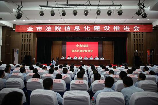 郑州中院召开全市法院信息化建设推进会