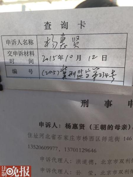 """河北高院正式受理""""王朝案""""刑事申诉"""