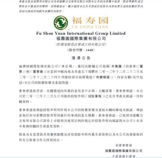 """12月24日,上市公司福寿园在港交所发布澄清公告称,""""报道内所载意见并不正确,且属误导""""。图为福寿园公告截图。"""