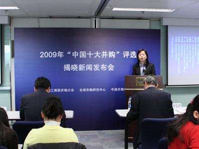 工商联颁布匹09年中国什父亲并购事情中投上榜