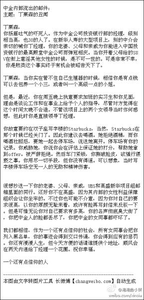 中金投行部丁栗森被曝性丑闻 回应称是诽谤_券商-投行