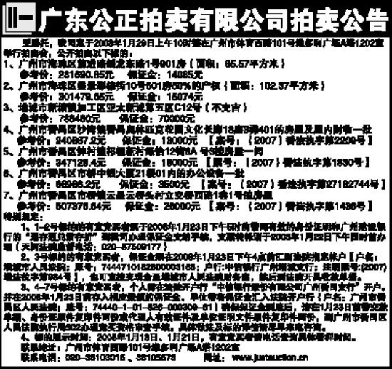 广东公正拍卖公司公告