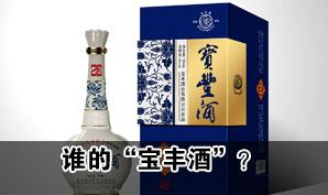宝丰酒边破产改制边被质疑定向拍卖