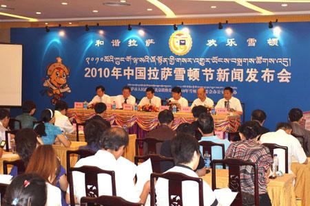 2010年中国拉萨雪顿节新闻发布会在京举行