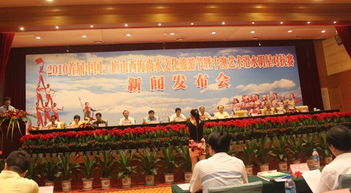 2010首届庐山西海尚水文化旅游节9月开幕