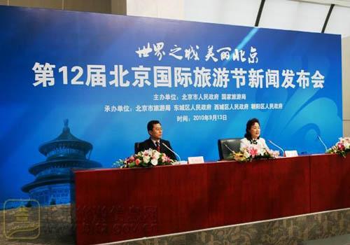 第十二届北京国际旅游节将于9月19日举行
