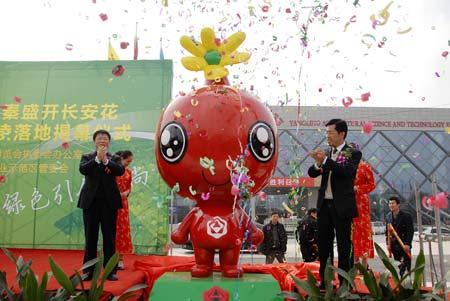 """西安世园会吉祥物雕塑""""长安花""""落地杨凌"""