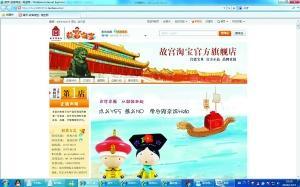 """故宫网上开店卖""""宝贝""""迎合新潮年轻人(图)"""