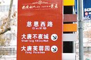 西安景区英译混乱 兵马俑一个宣传册6种译名