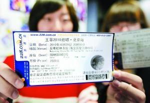 北京演出票价全球最贵 高票价的背后