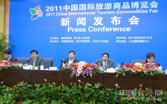 中国国际旅游商品博览会新闻发布会召开