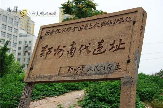 郑州:百转千回的中原文明(组图)