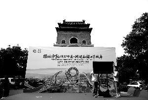 北京市中轴线申遗工作已展开(图)