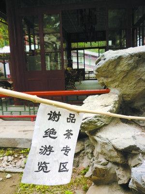 北京香山观景点开茶楼 游客不喝茶被谢绝游览(图)
