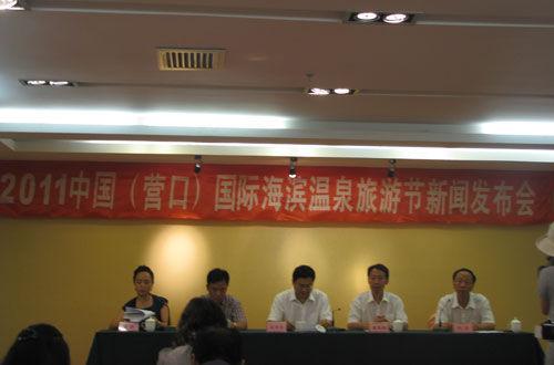 中国(营口)国际海滨温泉旅游节8月盛大启幕