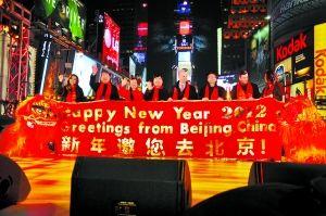 """""""北京旅游""""首次亮相纽约时报广场新年庆典"""