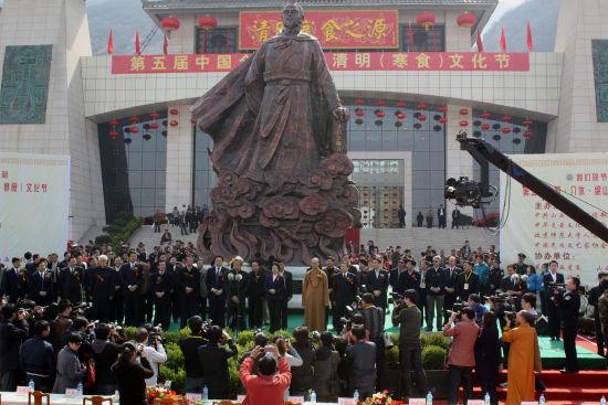 第五届中国介休清明(寒食)文化节举行(图)
