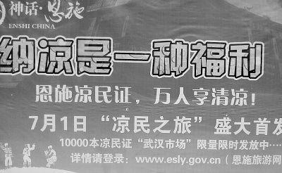 """""""凉民证""""谐音""""良民证"""" 恩施旅游广告词惹争议"""