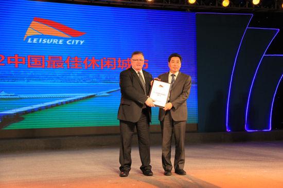 2012中国休闲城市发展综合评价成果发布