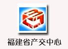 福建省产交中心