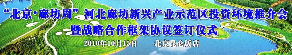 """""""北京•廊坊周""""河北廊坊新兴产业示范区投资环境推介会暨战略合作框架协议签订仪式"""