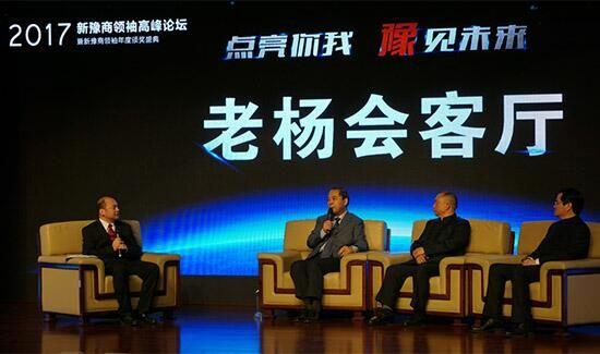 杨建国对话豫商领袖:协同成长的四个新维度