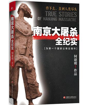 《南京大屠杀全纪实》何建明作品