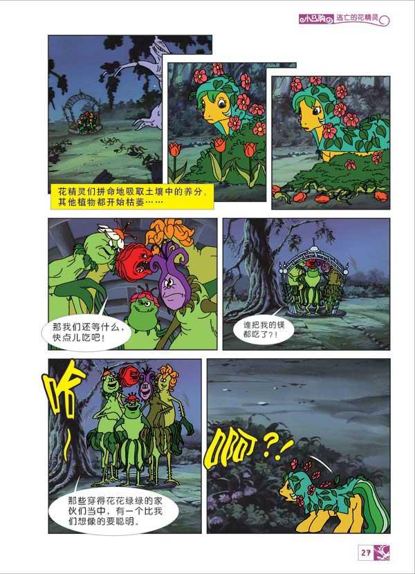 《小马驹》逃亡的花精灵二