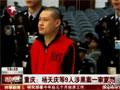 重庆两涉黑案一审宣判三名涉案人员被判死刑