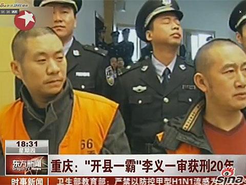 重庆开县涉黑团伙首犯李义一审获刑20年