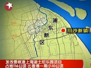 上海迪士尼获批占地116公顷系全球最小