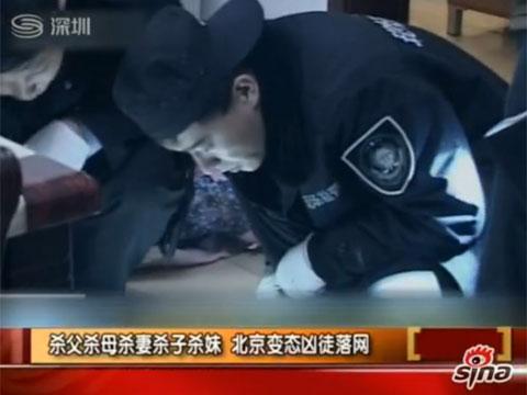北京男子杀死6名亲人后海南被抓