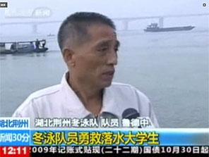 湖北荆州授予17名救人者英雄称号