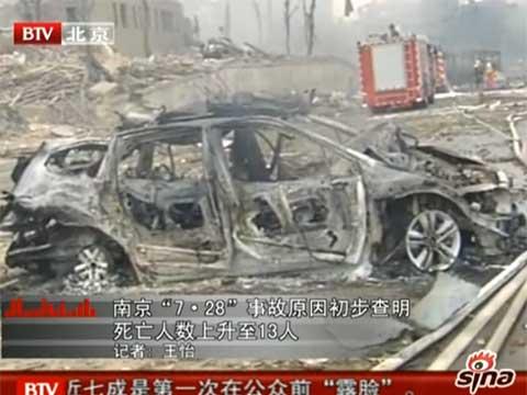 南京塑料四厂爆炸事故原因初步查明